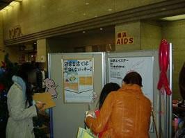 世界エイズデー in Yokohama 2011