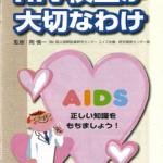 HIV検査大切なわけ