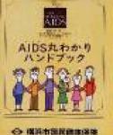 AIDSmaruwakari