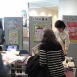 健康横浜21キャンペーン